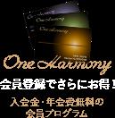 One Harmony 会員価格でさらにお得! 入会金・年会費無料の会員プログラム